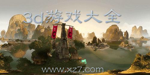 3d游戏大全_3d游戏排行榜_安卓大型3d游戏