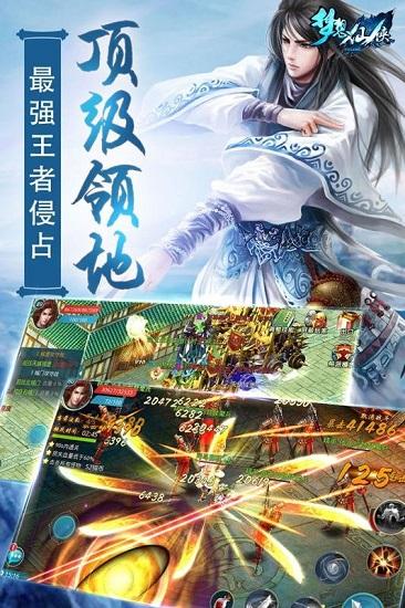 梦想仙侠手游免费版 v15.7 安卓版