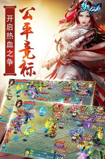 梦想仙侠手游腾讯版 v15.7 安卓版