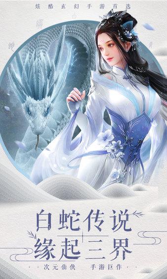 仙魂九剑超v版 v1.0 安卓版