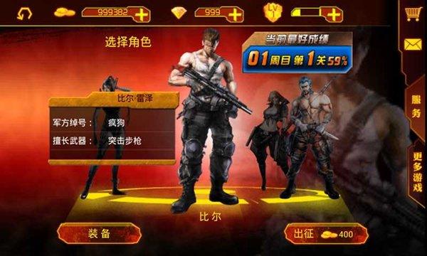 魂斗罗进化革命无敌版 v1.3.2 安卓版