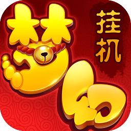 梦幻挂机ol最新版v11.0.0 安卓版