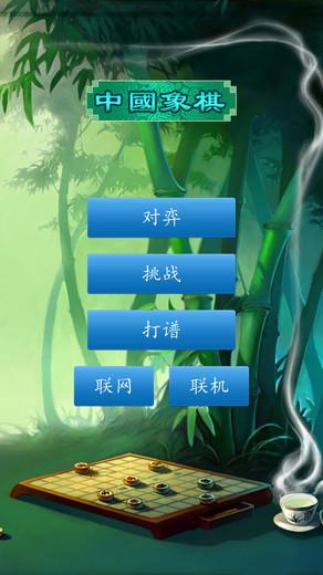 中国象棋手机游戏 v1.73 安卓版