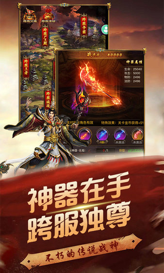 王者战歌苹果版 v1.0 iphone版