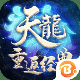天龙重返经典手游 v1.0.0 安卓版