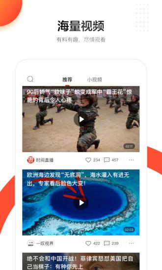 人民日报客户端 v7.1.9.1 安卓版