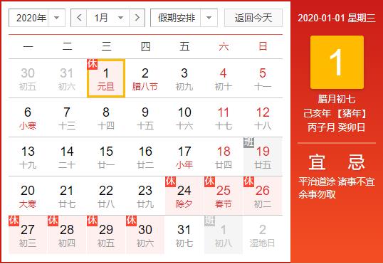 2020节假日安排时间表 高清版