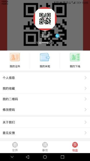 有身份app v1.0 安卓版
