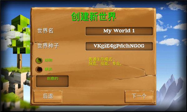 我的世界之侏罗纪冒险手机版 v1.7.1安卓最新版