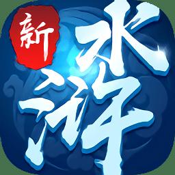 新水浒百度手机版 v3.0 安卓版