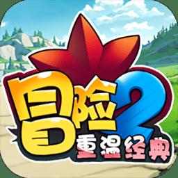 冒险2重温经典官方版 v1.0.0 安卓版