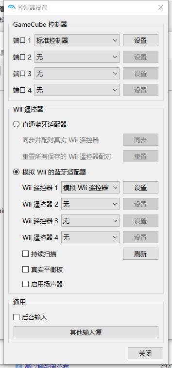 海豚模拟器pc汉化版 v5.0 最新中文版
