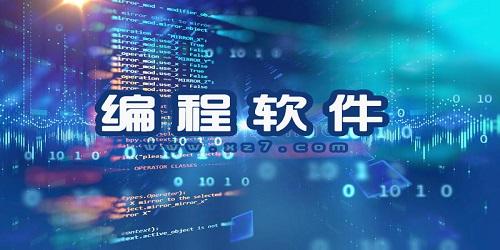 编程软件有哪些?编程软件手机版_编程软件下载