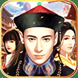 全民宫斗手游 v1.0.2 安卓版