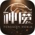 新神魔大陆ios版 v1.13.0 iphone版