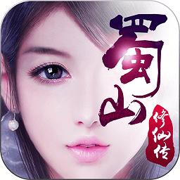 蜀山修仙��360版本v1.0.38 安卓版