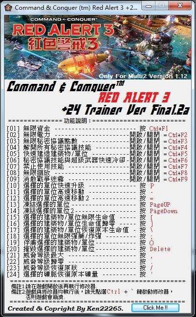 �t色警戒3修改器win10