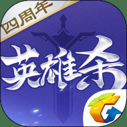 qq英雄�⒐俜桨�v4.0.3 安卓