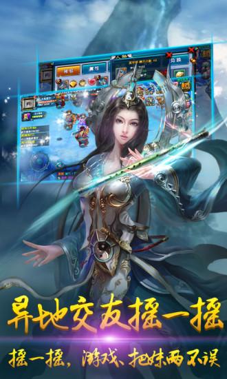 天剑奇缘百度游戏 v2.0.4 安卓版
