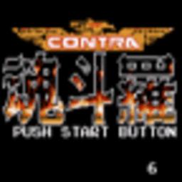 魂斗罗6代手机版v2.5.0 安卓版