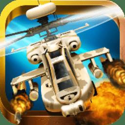 直升机空战中文版v7.2.0 安卓最新版
