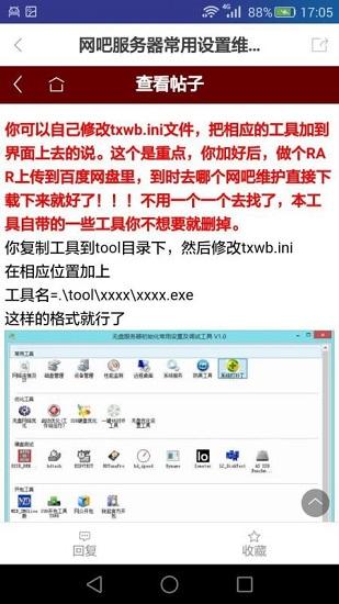 天下�W吧手�C版 v4.0 安卓版
