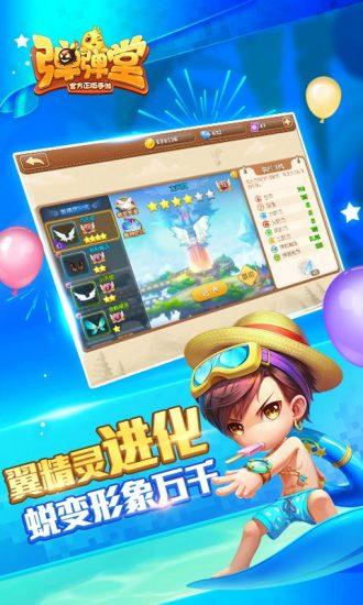 弹弹堂手游pc模拟器 v1.13.10 最新版