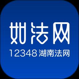 如法网12348湖南法网v17 安卓版