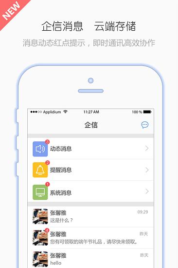 有谱work手机版 v3.10.25 安卓版