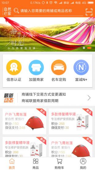 自然e家app