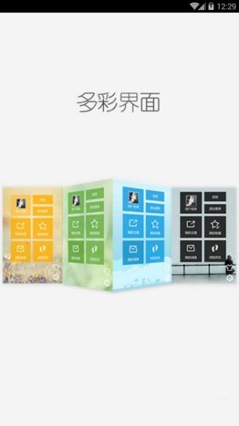 师大路论坛手机版 v2.6 安卓版