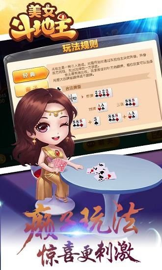 美女斗地主游戏 v1.0 安卓版