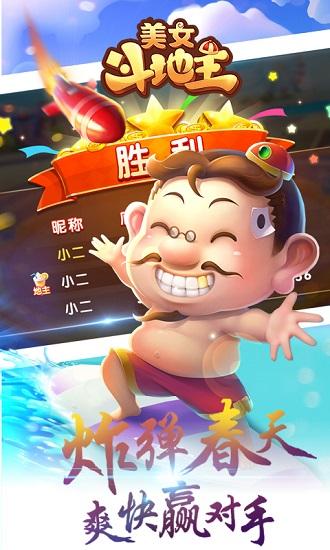 美女斗地主游戏 v1.0 龙8国际注册