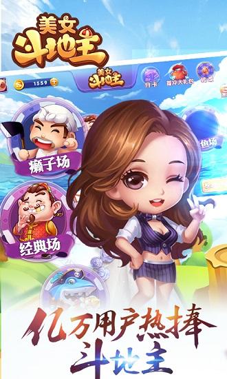 美女斗地主手机版