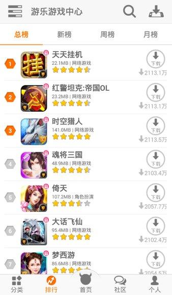 游乐游戏中心app