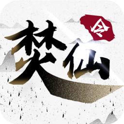 焚仙令手游v1.138.0 安卓版