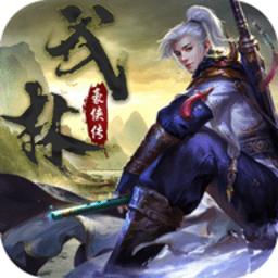 焚仙剑诀手游v1.4.3 安卓版