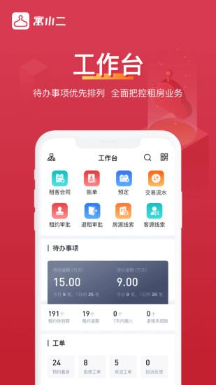 寓小二app