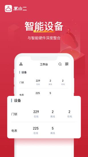 寓小二手机版 v2.9.7 安卓版