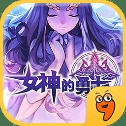 女神的勇士手游v1.0.1 安卓版