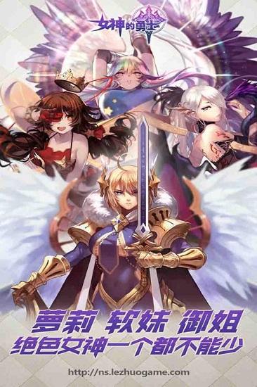 女神的勇士游戏