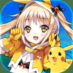 口袋妖怪萌娘进化手游 v1.0.3.1 安卓版