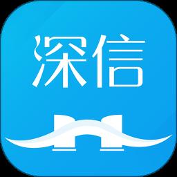 深信app
