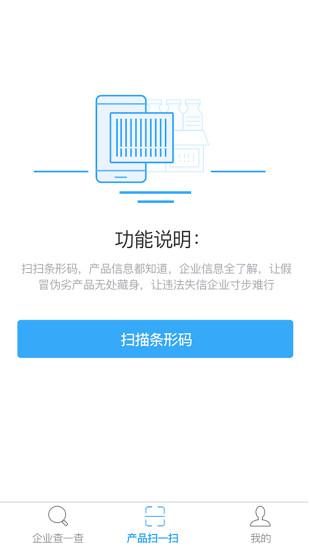 深信app v1.1.6 安卓版