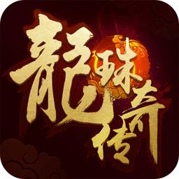 龙珠传奇之无间道变态版v3.5.0 安卓版