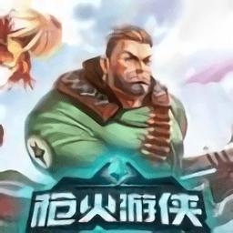 Tencent游戏枪火游侠(paladins strike)