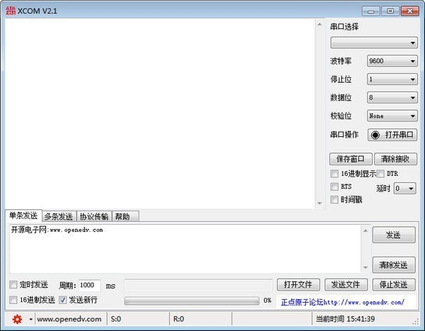 xcom软件