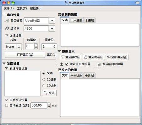 xcom串口调试助手 v2.1 最新版
