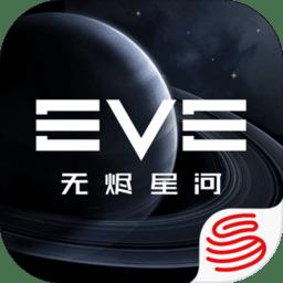 网易星战前夜无烬星河手游v1.0.0 安卓版