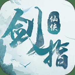 剑指仙侠手游 v1.0 安卓版